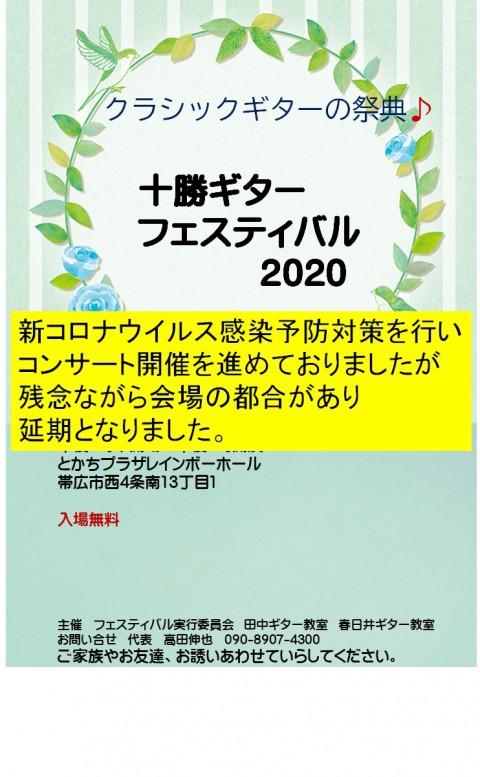 十勝ギターフェスティバル2020 延期のお知らせ