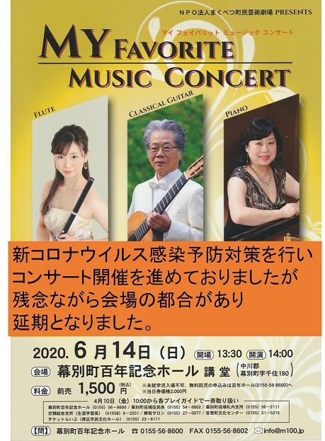 幕別町百年記念ホール コンサート延期のお知らせ