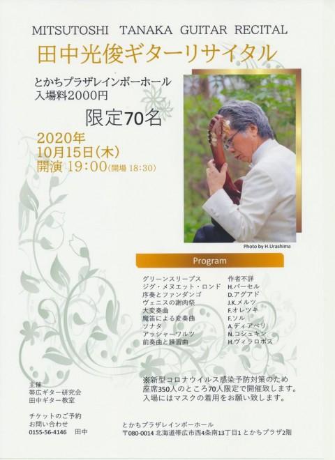 田中光俊ギターリサイタル2020