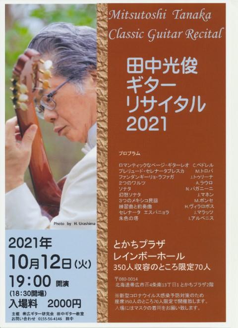 田中光俊   ギター リサイタル 2021