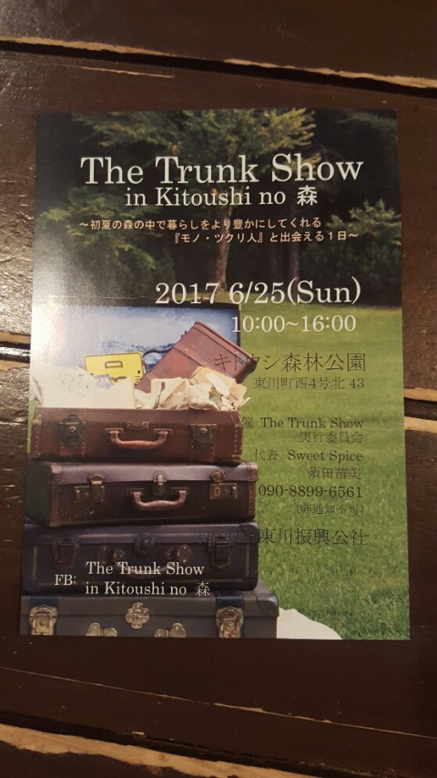 【The Trunk Show in Kitoushi no 森】@旭川♪