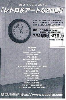 出展者紹介14・15・16雑貨マルシェ「レトロ&アートな2日間」
