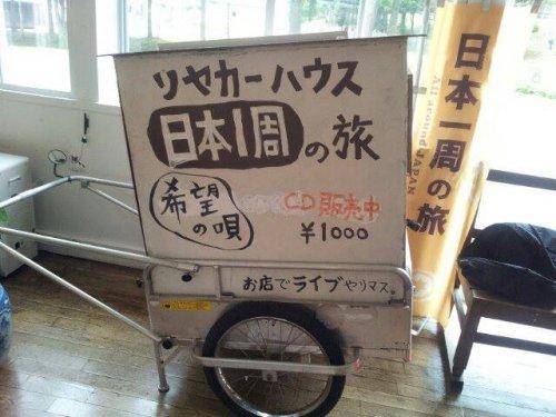 リヤカーで日本一周 マサーヤン
