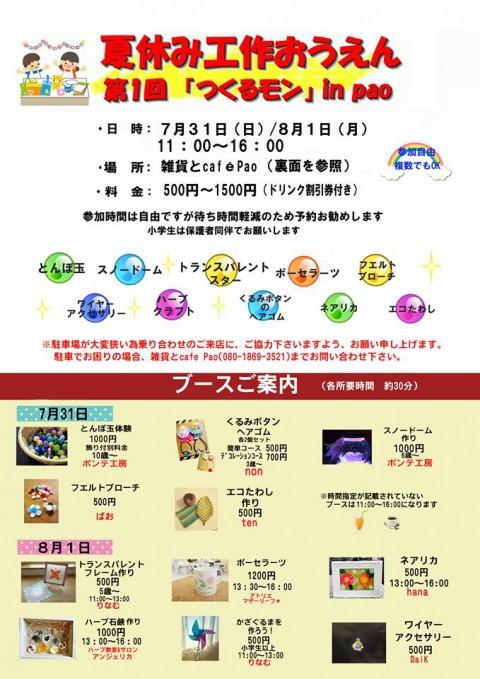 夏休み工作応援 「つくるモン」 31日・1日