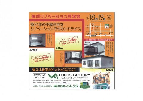 7/18/19は体感リノベーション見学会!(><*)