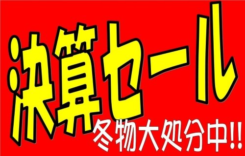 2013決算特別商品 その1