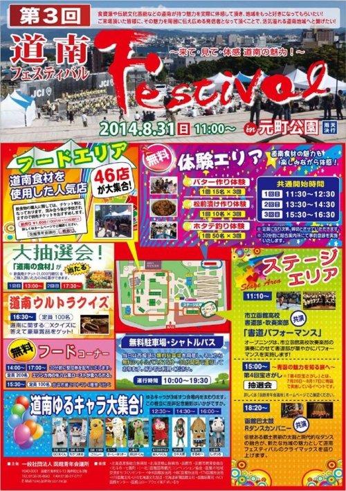 道南フェスティバル 2014