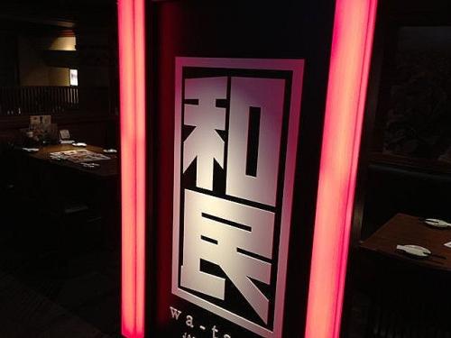 和民(渋谷店)