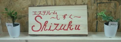 エステルーム Shizuku(しずく)  業務体制変更