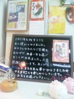 2012 年新春アイアムイベント受け付け始まる!
