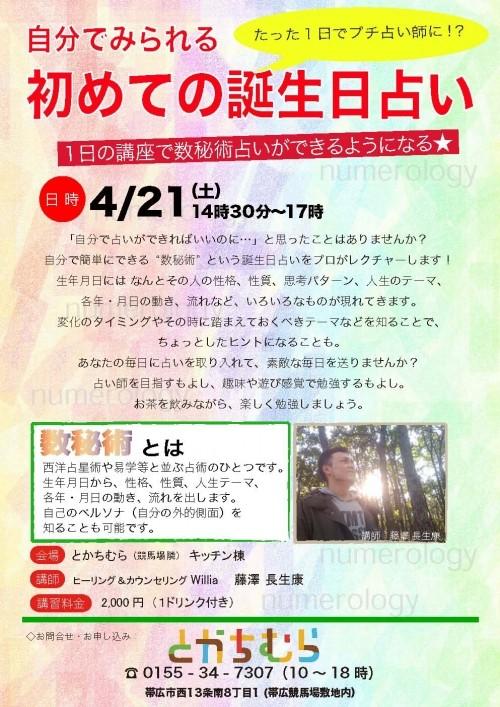 誕生日占い数秘入門セミナー、4月21日とかち村にて開催!
