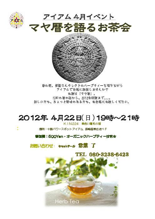マヤ暦を語り合うお茶会(アイアム周年イベント)
