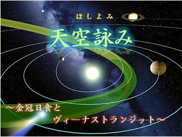 アイアムイベント 【天空詠み】 ~日冠日食とビーナストランジット~