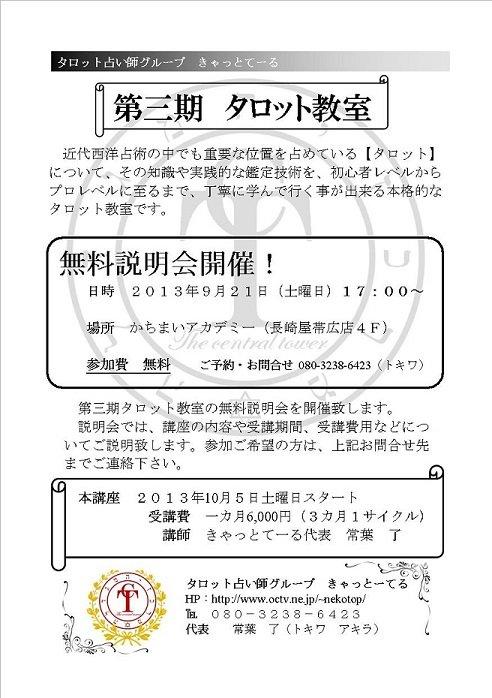 第三期 タロット教室 告知(^^)/