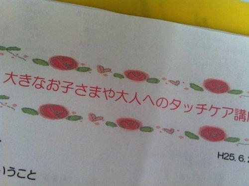 大きなお子さまや大人へのタッチケア講座(*^_^*)