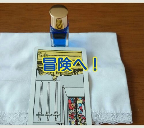 今日のカラータロット~冒険へ!~