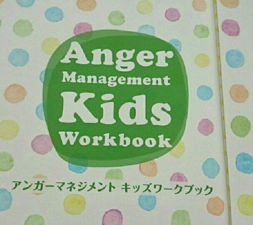 15日、怒りについて楽しく学んでみませんか?