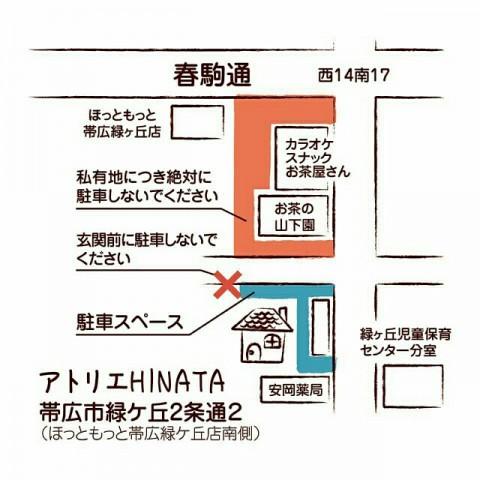 アトリエHINATA 4人衆は何ができるのか?