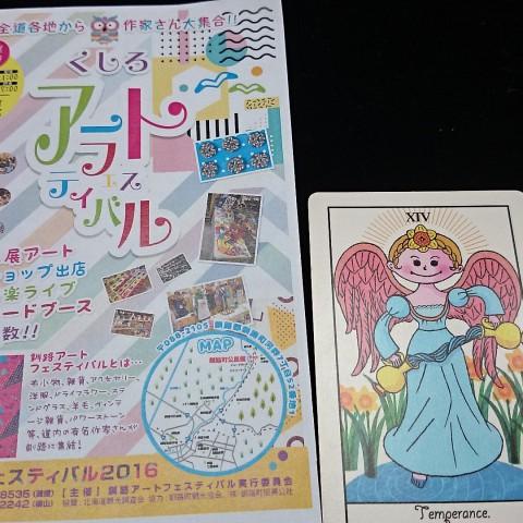 釧路アートフェスティバルに出店中!