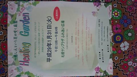 1月は札幌イベント出展してきます