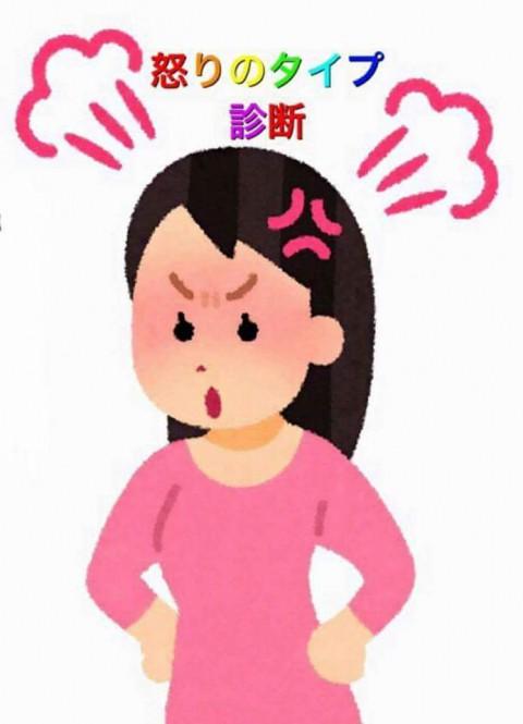 怒りと付き合うためにアンガーマネジメント診断受けてみませんか?