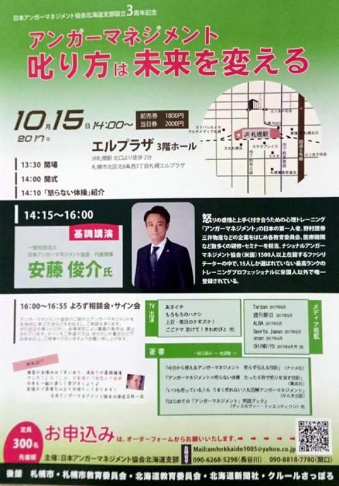 アンガーマネジメント~叱り方は未来を変える~