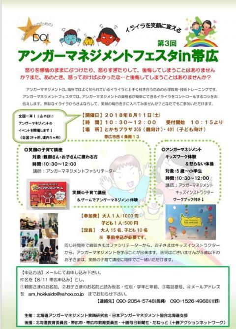 8月11日全国一斉開催のアンガーマネジメントイベント帯広も決定!