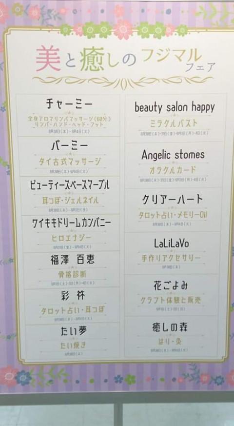 ネイチャーヒーリングサロン~星の香り~さんが1日限定出店!
