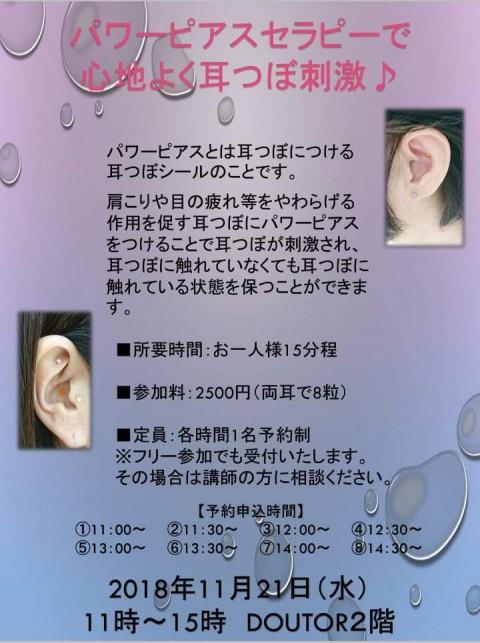 11月21日、岡書で耳ツボ体験会やります♪