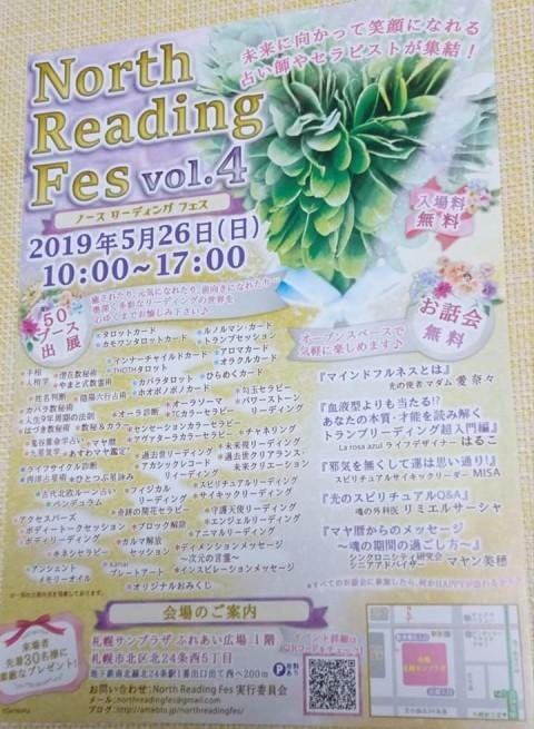 5月は札幌でイベント出店してきます♪