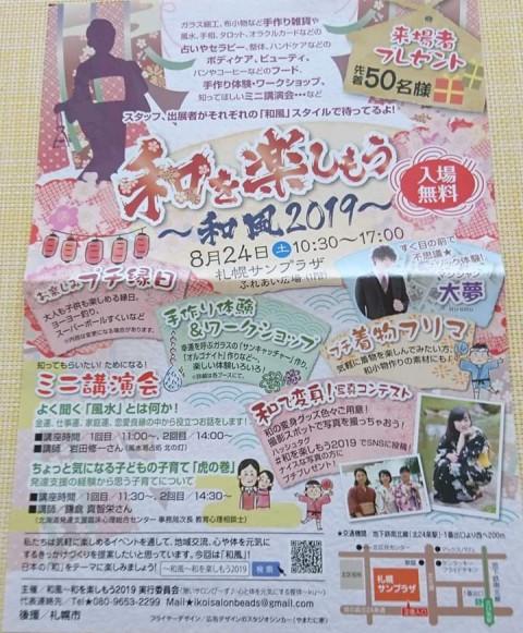 8月24日は札幌の和を楽しもう~和風2019~に出展します♪