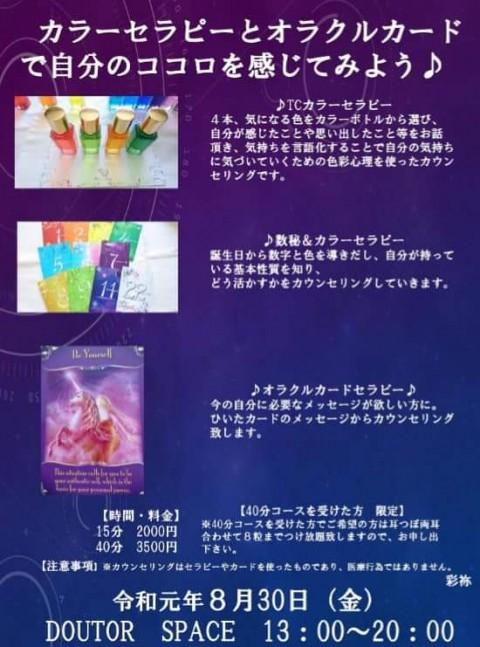 明日8月30日は岡書イーストモール店ドトール内にいます