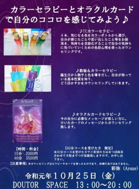 今日10月25日は20時まで岡書イーストモール店ドトール内にいます!
