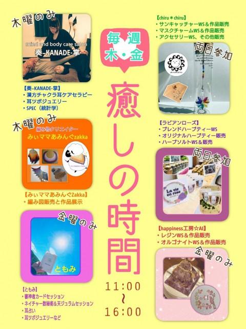 明日は岡書イーストモール店様でイベントがあります