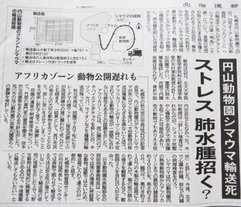 今朝の北海道新聞記事より