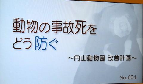NHK「北海道クローズアップ」
