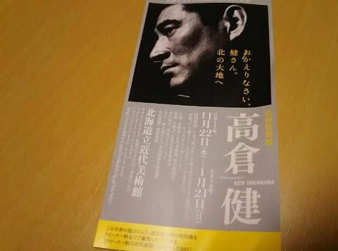 高倉健さん追悼特別展