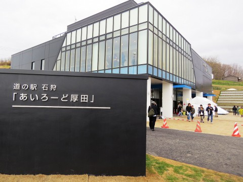 道の駅石狩「あいろーど厚田」