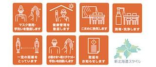 『新北海道スタイル』安心宣言