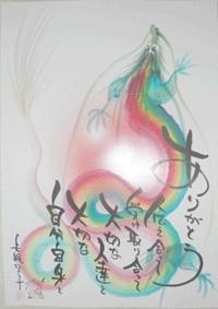 琉球ドラゴンアート♪