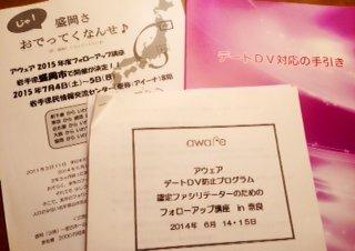 奈良にてデートDV防止教育プログラムの講座で報告させて頂きました
