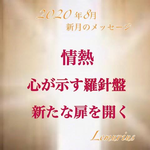 新月のメッセージ(2020.8.19 獅子座)