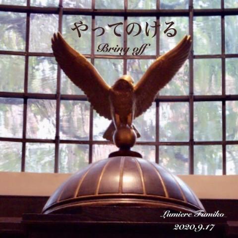 9月17日の心の羅針盤~デイリーエナジーメッセージ