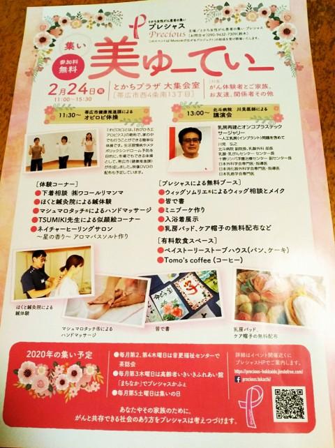2/24 プレシャスのイベント 【美ゅーてぃ】中止のお知らせ