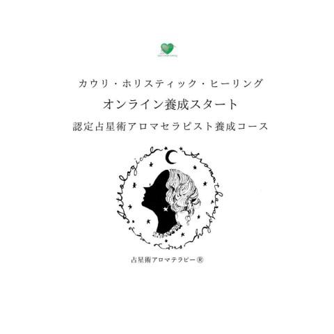 占星術アロマセラピストオンライン養成コース