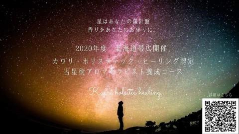 【5月開催】占星術アロマセラピスト養成コース