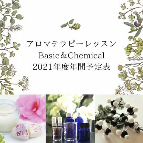 アロマテラピーレッスンBasic&Chemical2021年度年間予定表