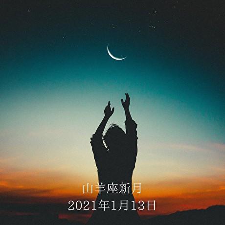12星座別山羊座新月のアファメーションのポイント