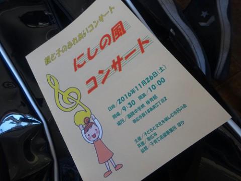 むらむら@にしの風コンサート