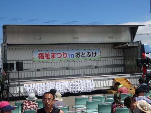 むらむら@音更福祉祭り